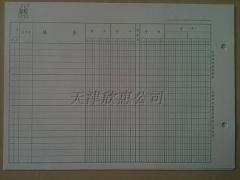 欣惠* 多栏明细账活页账本(十四 栏)100页/本