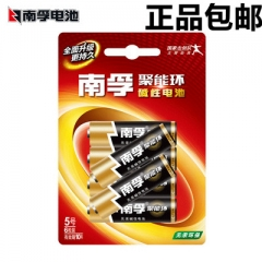 现货隔日达 办公、财政、行政用品南孚电池 5号电池聚能环碱性干电池6节 /包正品 货号002.XH