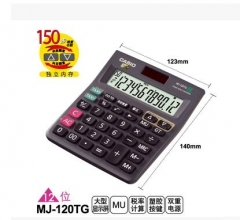 现货隔日达 办公、财政、行政用品Casio/卡西欧计算器 12位数 MJ-120TG 货号002.XH