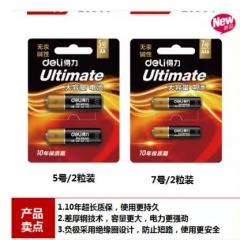 现货隔日达 得力电池 7号电池 18504 碱性电池 无汞电池(一卡2节,20卡/盒,一盒起售)货号002.XH