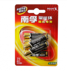 现货隔日达 办公、财政、行政用品南孚电池 7号电池聚能环碱性干电池6节 /包正品 货号002.XH
