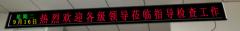 非现货七日达 澄通光电 LED显示屏 P4.75-RG 红绿双色 室内用 货号120