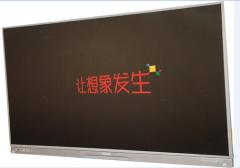 长虹触摸一体机 UD75D10TS