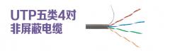 一舟 UTP五类4对非屏蔽电缆 D105-G