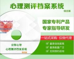 XZCP-C01京师心智心理测评设备 量表齐全 信效度高 心理测评档案管理系统货号100.X22 XZCP-C02 经典系列——小学版