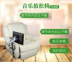 XZFS-C01 体感音乐放松椅 ——基础版货号货号100.X26