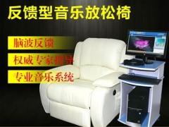 XZFS-C04 生物反馈型 音乐放松椅心理反馈型音乐放松治疗沙发体感心理音乐按摩椅货号100.X28