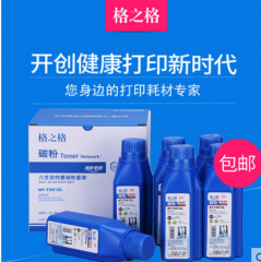 格之格 12a加黑型碳粉 6瓶组合装 适用hp1020 1018 M1005 M1319  货号100.ZD126