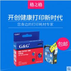 格之格T0761墨盒 适用于爱普生EPSON ME2 ME200 CX2800 C58墨盒 货号100.ZD169
