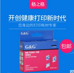 格之格T0561 T0562 T0563 T0564墨盒 适用EPSON R250 RX430 RX530 货号100.ZD172