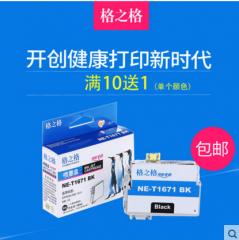 格之格T1661墨盒 适用爱普生EPSON ME101 ME10墨盒T166 T1661墨盒 货号100.ZD173