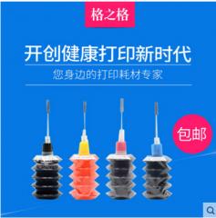 格之格墨水 4色套装 佳能ip2780 mp288 MP236 ip1180 815墨盒墨水 货号100.ZD191
