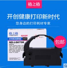 格之格色带适用爱普生LQ670K LQ670K+ LQ680K 色带 680 LQ660K  货号100.ZD197