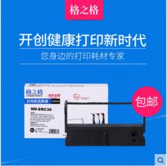 格之格ERC39色带 中崎AB300K 研科D5000 佳博GP7635色带架 色带芯 货号100.ZD200