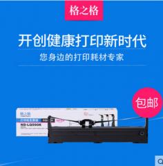 格之格适用EPSON爱普生LQ-590K色带架 FX890 LQ595K LQ590K色带芯 货号100.ZD204
