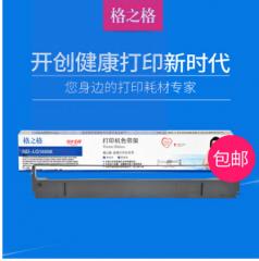 格之格LQ1600K色带架 适用EPSON 1600K 1600KII 1800K 1900色带框  货号100.ZD206