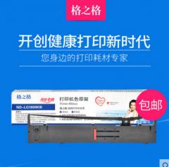 格之格1600K3色带架 适用EPSON LQ1600KIII 1900KIII 2180 2900K 货号100.ZD211