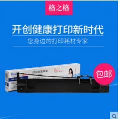 格之格LQ790K色带架 适用爱普生EPSON LQ-790K色带架S015630色带  货号100.ZD212