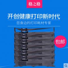 格之格LQ630K色带架六支特惠装 适用EPSON LQ630K 635K 730K 735K 货号100.ZD214