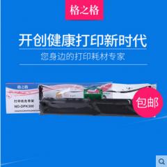 格之格DPK300色带架 适用富士通DPK300 DPK310 DPK330色带框 货号100.ZD215