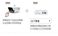 海康威视 无线监控摄像头监视器wifi网络高清200万1080P 室外防水摄像监控设备套装 1080P-200万 优惠套餐2 货号100.C73 焦距8mm