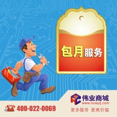 财务部门办公设备定点维护与技术支持(包月) 货号100.H53