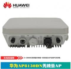 华为AP8130DN3×3MIMO双频室外胖瘦一体无线云AP支持POE供电 货号100.X280