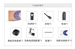 电话机科立讯数字对讲机科立讯 V688 数字对讲机 数模兼容 防水防尘 货号100.H58
