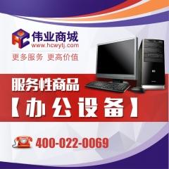恒创伟业 省级城市 市区设备维护保养包  货号100.C362