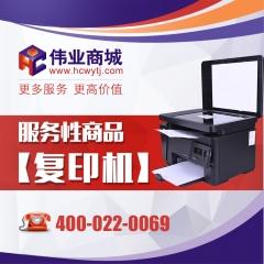 复印机设备保养年费  复印速度30张/每分钟以下机型 货号100.C363