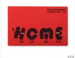 富居(FOOJO)防滑地垫门垫可水洗进门垫40*60cm红底HOME 货号100.ZD607 40*60cm