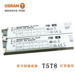 欧司朗 QT-FIT 5/8 1*2*18-39W 一拖一/二电子镇流器  货号100.X592