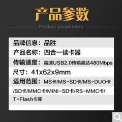 品胜读卡器四合一多功能读卡器4合1直读单反数码相机内存卡手机TF M2 MS SD卡读卡器  货号100.X627