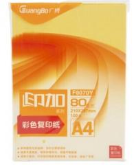 广博彩色复印纸80gA4 100张(柠檬黄) 货号100.N17