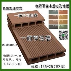 军森木塑方孔地板135*25一面平可压纹一面窄沟槽  货号100.H94 青灰色