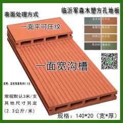 军森木塑地板方孔140*20 一面宽沟槽一面平可压纹   货号100.H95 青灰色
