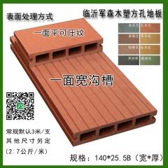 军森木塑地板方孔140*25一面宽沟槽一面窄沟槽  货号100.H97 柚木色