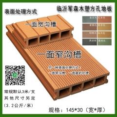 军森木塑地板方孔145*30一面窄沟槽一面磨砂或宽沟槽  货号100.H100 青灰色