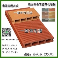 军森木塑地板方孔150*25一面窄沟槽一面平可压纹 货号100.H101 青灰色