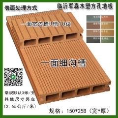 军森木塑地板方孔150*25一面宽沟槽9槽十纹一面细沟槽  货号100.H102 青灰色