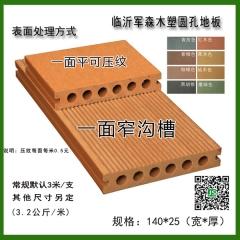 军森木塑地板圆孔140*25一面平可压纹一面窄沟槽  货号100.H104 青灰色