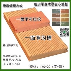 军森木塑地板实心地板140*20一面平可压纹一面窄沟槽   货号100.H105 青灰色
