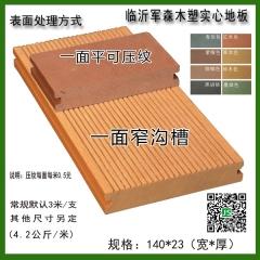 军森木塑地板实心地板140*23一面平可压纹一面窄沟槽    货号100.H106 青灰色