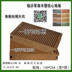 军森木塑地板实心地板140*25一面平可压纹一面窄沟槽   货号100.H107 柚木色