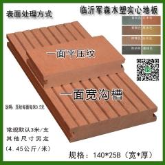 军森木塑地板实心地板140*25一面宽沟槽一面平压纹   货号100.H108 青灰色