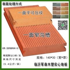军森木塑地板实心地板140*30一面平可压纹一面窄沟槽  货号100.H109 青灰色
