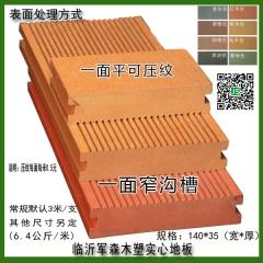 军森木塑地板实心地板140*35一面平可压纹一面窄沟槽   货号100.H110 青灰色