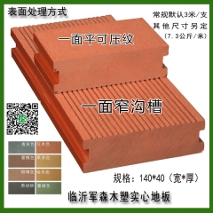 军森木塑地板实心地板140*40一面平可压纹一面窄沟槽  货号100.H111 青灰色