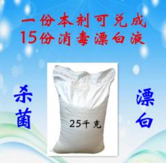 84消毒粉消毒剂杀菌消毒漂白高效浓缩25千克袋装 货号100.C629