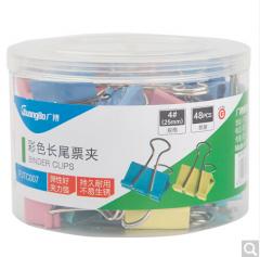 广博(GuangBo)48只装25mm彩色长尾夹子燕尾夹票夹办公用品PJTC007 货号100.ZD799